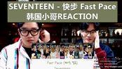 【中字】SEVENTEEN 快步 Fast Pace 韩国俩小哥TRK Reaction