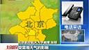 民航局:2014年民航正常率68.37%——7月8月航班最易发生延误 北京您早 150528