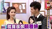 《大学生了没》吴怡霈心酸遭情变 赖雅妍无奈躺中枪