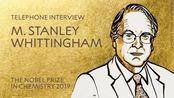 诺奖官网对2019年诺贝尔化学奖得主斯坦利·惠廷厄姆的采访