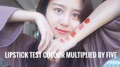 YANy.常用的5支口红| Lipstick test colour multiplied by five