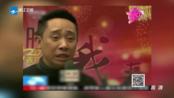 《娱乐梦工厂》20160204:刘恺威为拍戏毅然剃光头 白凯南学谁像谁上演模仿秀