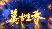 【茗魂】万古生香(身为vup的第一次投歌!新人请多指教!)【2020拜年祭单品】(千粉纪念)