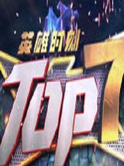 英雄联盟TOP7