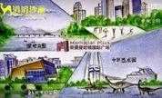 荣盛曼哈顿国际广场招商宣传片彩色沙画视频