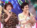天天好好笑:吴静娴、刘丽丽、吕云保、陈幼芳(2-5)20101027