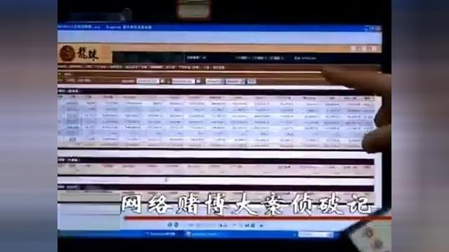 警方侦破特大网络赌博案!