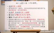 万门语言日语初级下4.3/ .
