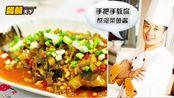 朱建忠大师100%无保留教你做泡菜鱼,标准化炒酱最关键