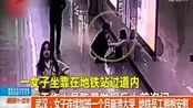 武汉:女子连续加班一个月崩溃大哭 地铁员工拥抱安慰