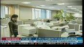 证监会:上市公司盈利不分红须说原因-1月4日
