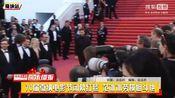 70届戛纳电影节闭幕红毯 范冰冰劳模姐斗艳