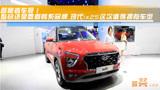 整容还是要看韩系品牌,现代ix25这次值得拥有