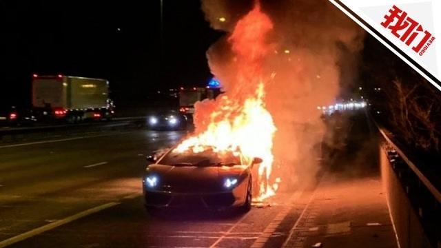 数小时前才做过保养 百万兰博基尼突然起火烧成废铁