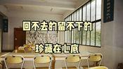 高考前夜的GALA《骊歌》翻唱。内带黑料,同学勿点!!!