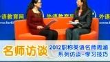 视频:2012职称英语名师周涵备考访谈_技巧篇