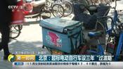 """关注电动自行车""""新国标"""":北京-超标电动自行车设三年""""过渡期"""""""