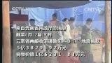[视频]云南鲁甸6.5级地震·物资发放:发放帐篷超4万顶 棉被超5万床