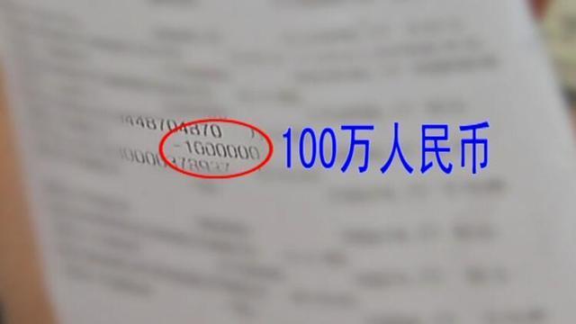 视频|疯了!男网友介绍彩票赚快钱 女子初尝甜头后就豪投100万
