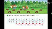 小学数学微课《5的乘法口诀》 (荔园外国语小学 江雪娇)-小学数学二年级微课