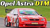 【纯声浪】460马力欧宝Astra DTM-4.0升 V8 engine