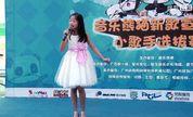 【第二届音乐熊猫小歌手选拔赛】012号 于雅如 《有一个姑娘》