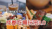【日常vlog】成都吃喝玩乐/从58元一人超值午餐自助到6毛一根的冷沾沾/疯狂吸入咖啡宜北町的一天/190711