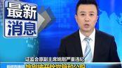 最新消息·证监会原副主席姚刚严重违纪被开除党籍和公职 170720
