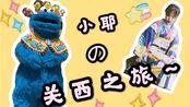 小耶的vlog01之日本关西之旅