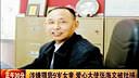 涉嫌猥亵9岁女童爱心大使张海文被批捕