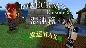 【小冷】我的世界丨MINECRAFT【混沌篇】P2 幸运MAX!