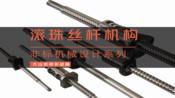 滚珠丝杆机构(支撑方式、轴承、安装方式)