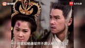 三分钟看完《射雕英雄传》第八集 郭靖寻找黄蓉,杂遇子翁