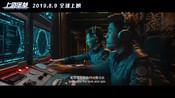 科幻片《上海堡垒》发预告,比《流浪地球》还精彩,舒淇造型帅气