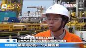 全球首次!中国南海试开采可燃冰成功,创造世界记录!直击现场!b( ̄ ̄)d