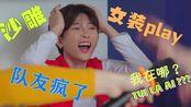 【Uni5】沙雕团综EP2-光辉岁月