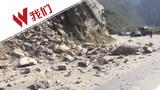 记者亲历九寨沟地震现场:余震不断 山上落石掉落