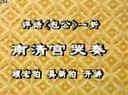 02包公 南清宫哭奏+(顾宏伯+吴新伯