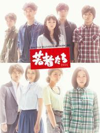 年轻人们2014(日本剧)