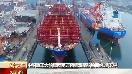 """比航母长80多米!中国""""巨无霸""""载2万集装箱货船下水"""