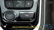 2019款东风标致408 智能泊车辅助系统展示