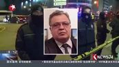 [东方新闻]土耳其:俄罗斯大使遇刺身亡 枪手为现役警察