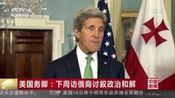 俄总统新闻秘书:美国务卿或将与普京会晤