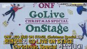 【小店中字】[LIGHTS ON] Ep.57 GO LIVE ON STAGE Christmas Special Behind-1