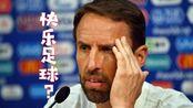 """中国记者以快乐足球刁难英格兰主帅 索斯盖特自嘲也""""快乐""""过"""