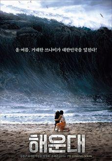 海云台(恐怖片)