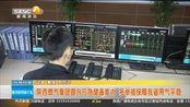 陕西燃气集团 提升应急储备能力