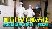 【共同战疫】【致敬抗击肺炎疫情一线的医护人员】哪有什么白衣天使,不过是群孩子换了一身衣服