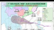 """[新闻30分]中央气象台继续发布台风蓝色预警 """"杨柳""""明天或在海南沿海登陆"""