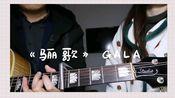 【骊歌吉他弹唱】GALA(新年cover)